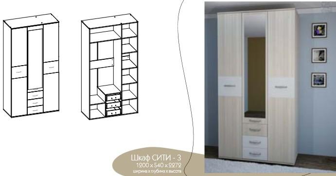 шкаф для спальни сити 3 интернет магазин мебели в екатеринбурге