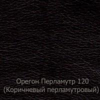 Орегон 120 перламутр(Коричневый перламутр)