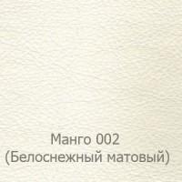 Манго 002(Белоснежный матовый)