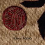 Ткань Токио