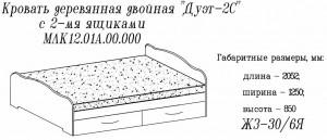 Кровать с 2-мя ящиками 1200*2000
