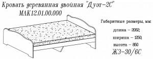 Кровать без ящиков 1200*2000