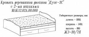 Кровать с 2-мя ящиками 1400*2000