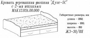 Кровать с 2-мя ящиками 1600*2000
