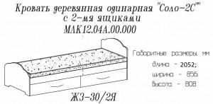 Кровать с ящиками Соло размер 800*2000