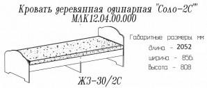 Кровать без ящиков Соло размер 800*2000