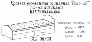 Кровать с ящиками Соло размер 900*2000