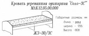 Кровать без ящиков Соло размер 900*2000